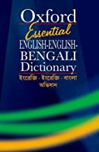 Essential English-English-Bengali Dictionary A compact bilingual dictionary for everyday use (Multilingual Edition)