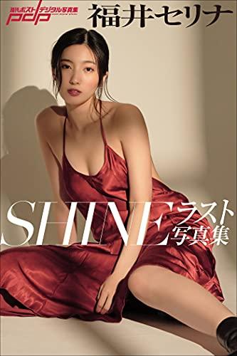 福井セリナ ラスト写真集 SHINE 週刊ポストデジタル写真集
