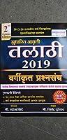 Dnyandeep Talathi 2018 Vargikrut Prashnasanch