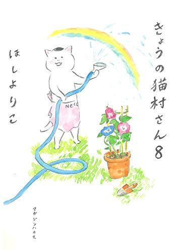 きょうの猫村さん 8の詳細を見る