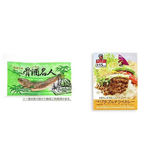 [2点セット] 骨酒名人(一尾)・飛騨産野菜とスパイスで作ったベジタブルドライカレー(100g)