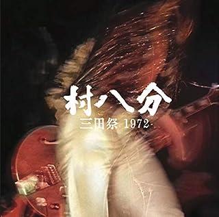 三田祭 1972(2019 Remastered CD+DVD)