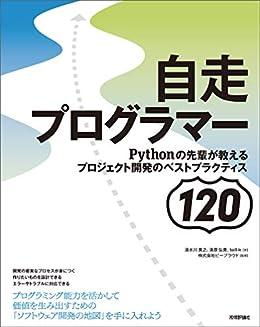 [清水川 貴之, 清原 弘貴, tell-k, 株式会社ビープラウド]の自走プログラマー ~Pythonの先輩が教えるプロジェクト開発のベストプラクティス120