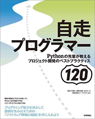 自走プログラマー ~Pythonの先輩が教えるプロジェクト開発のベストプラクティス120