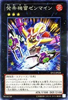 遊戯王カード 【発条機雷ゼンマイン】 EP12-JP028-R ≪エクストラパック2012 収録≫