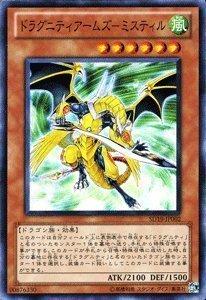 遊戯王カード 【 ドラグニティアームズ-ミスティル 】 SD19-JP002-SR 《ドラグニティ・ドライブ》
