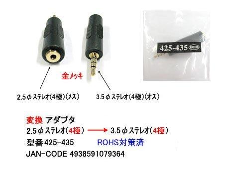 『(4極)2.5mmステレオ(メス) → (4極)3.5mmステレオ(オス) 変換プラグ 【COMON社製 425-435】』のトップ画像