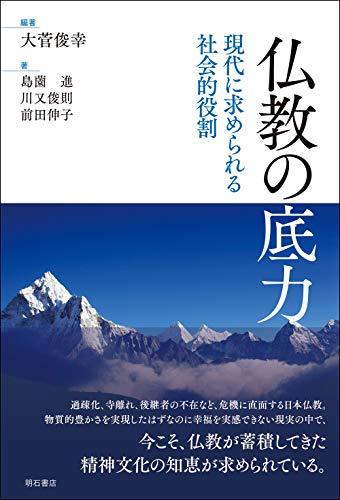 仏教の底力――現代に求められる社会的役割の詳細を見る