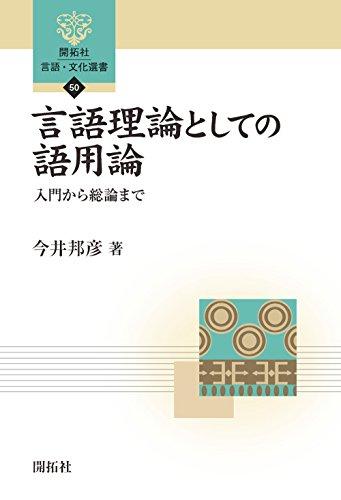 言語理論としての語用論 (開拓社言語・文化選書)の詳細を見る