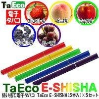 使い捨て電子タバコ TaEco E-SHISHA(5本入)×5セット ブルーベリー味・ESS-801BL-5 1072858
