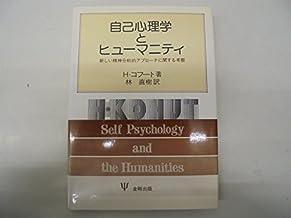 自己心理学とヒューマニティ―新しい精神分析的アプローチに関する考察
