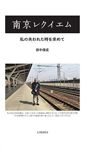 【Amazon.co.jp 限定】南京レクイエムの詳細を見る