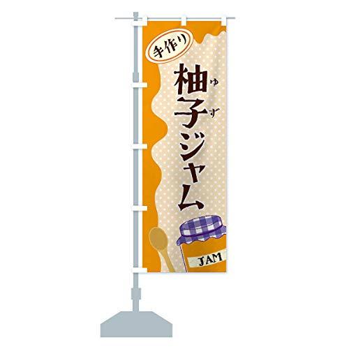 柚子ジャム のぼり旗 サイズ選べます(スリム45x180cm 左チチ)