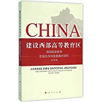 Construction of higher education in Western China -- Research on regional cooperation and development model of higher education in Western China (L)(Chinese Edition)