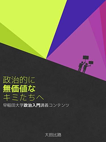 政治的に無価値なキミたちへ──早稲田大学政治入門講義コンテンツ