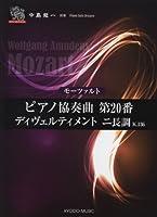 ピアノソロ ドラゴンシリーズ モーツァルト ピアノ協奏曲 第20番、ディヴェルティメント ニ長調K.136 (ピアノソロドラゴン)