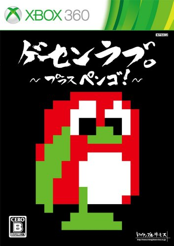 Love the Arcade. ~ Purasupengo! ~ [Japan Import]