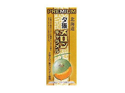 プレミアム夕張メロンキャラメル18粒入り×10箱セット (北海道土産の定番) 夕張メロン果汁パウダーを増量し、メロンの味をよりフルーティーに仕上げました (おみやげ ギフト)