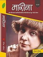 Marina A Biography of Russian Poetess