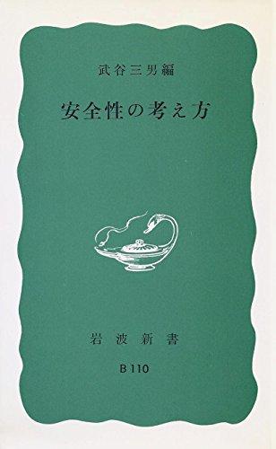 安全性の考え方 (1967年) (岩波新書)