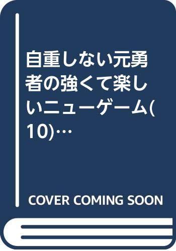 [画像:自重しない元勇者の強くて楽しいニューゲーム(10): ヤングジャンプコミックス]