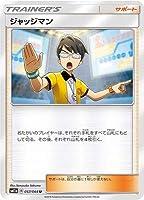 ポケモンカードゲーム/PK-SM11a-057 ジャッジマン U