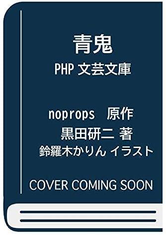青鬼 (PHP文芸文庫)