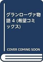 グランローヴァ物語 4 (希望コミックス)