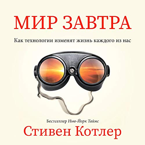 Мир завтра [Tomorrowland: Our Journey from Science Fiction to Science Fact] cover art