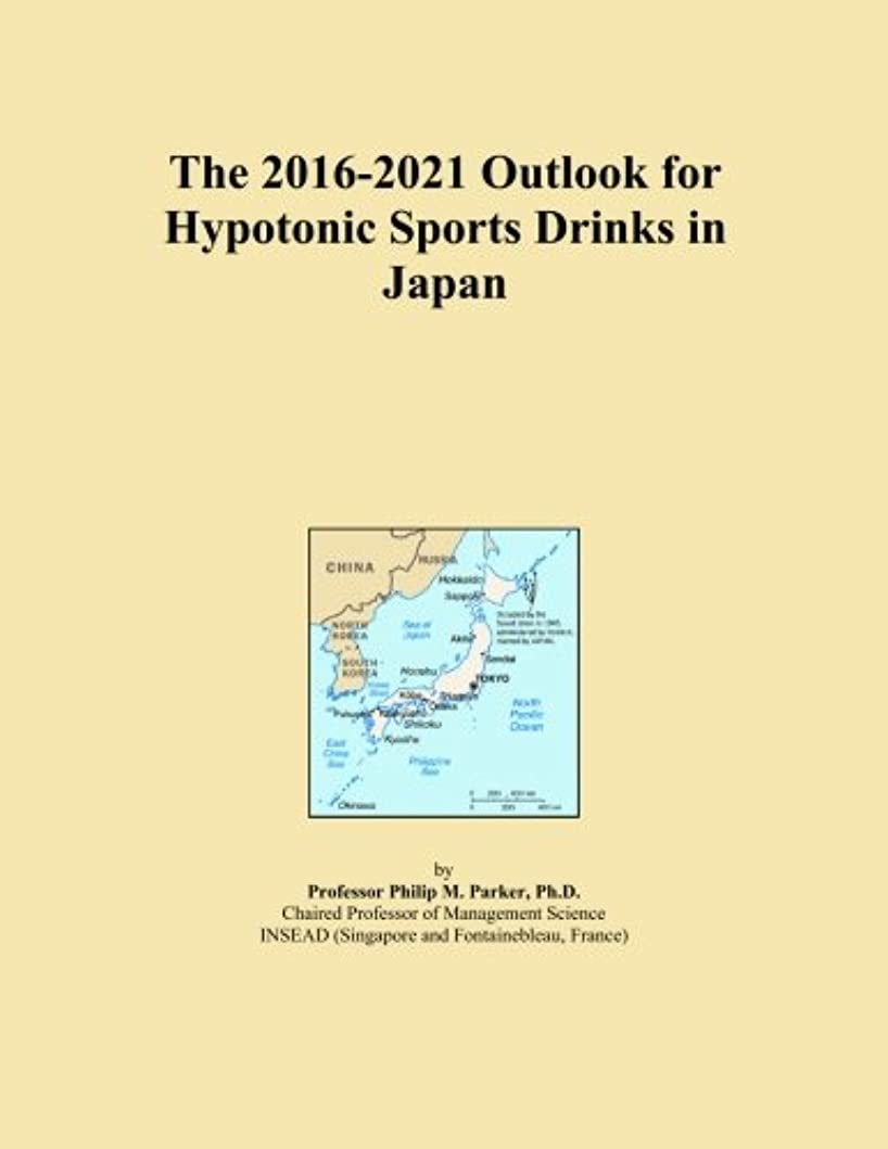 インデックス辛いバスThe 2016-2021 Outlook for Hypotonic Sports Drinks in Japan