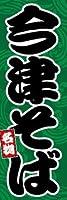 のぼり旗スタジオ のぼり旗 今津そば003 大サイズ H2700mm×W900mm