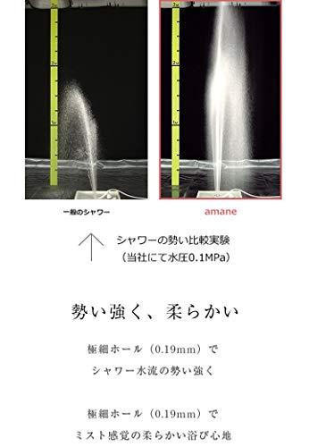 amane天音/あまねシャワーヘッド02-SパールホワイトPearlWhite【新色】取り換えカンタンアダプター3種付ギフトやわふわバスタオルセットホットタブ
