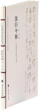 广东历代书家研究丛书:澹归今释