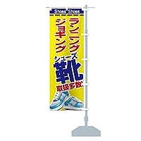 ジョギングシューズ のぼり旗 サイズ選べます(ジャンボ90x270cm 右チチ)