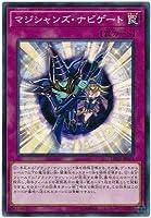 遊戯王 第10期 DP23-JP011 マジシャンズ・ナビゲート