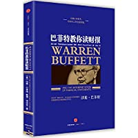 Buffett to teach you to read earnings (New Version)(Chinese Edition)