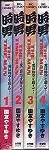 時男~愛は時空を越えて~ コミック 1-4巻セット (ビッグ コミックス)