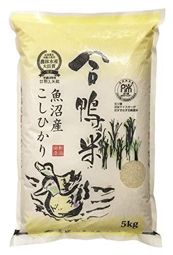 【精米】 新潟県魚沼産 白米 合鴨栽培 コシヒカリ 5kg 令和2年産