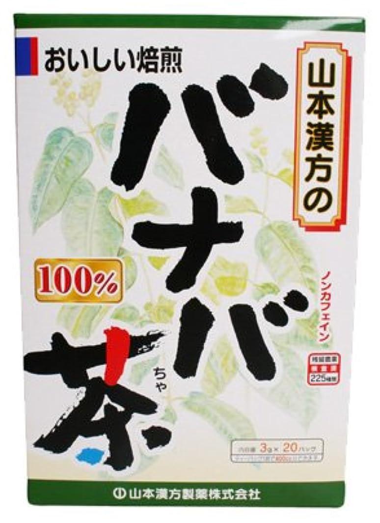 結果形状インフラ山本漢方製薬 バナバ茶100% 3gX20H