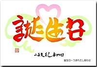 ひらがな文字で漢字を描く ことば漢字ポストカード 誕生日「うまれたしあわせ」