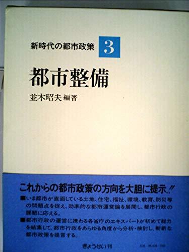 新時代の都市政策〈第3巻〉都市整備 (1982年)の詳細を見る