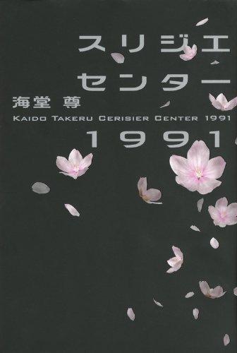 スリジエセンター1991