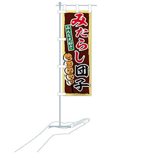 卓上ミニみたらし団子 のぼり旗 サイズ選べます(卓上ミニのぼり10x30cm 立て台付き)