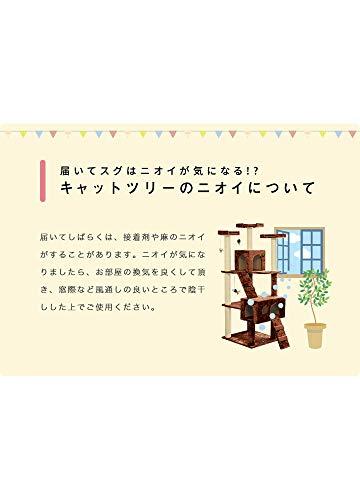 ottostyle.jpネコちゃんキャットツリー[CROWN170]据え置き&ワイドタイプベージュ幅88cm×奥行55cm×高さ170cm