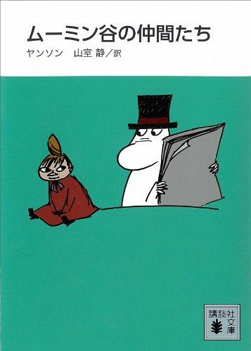 新装版 ムーミン谷の仲間たち (講談社文庫)