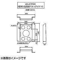 シャープ 壁掛アタッチメント AN-37P30