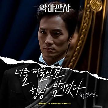 The Devil Judge (Original Television Soundtrack) Pt. 4