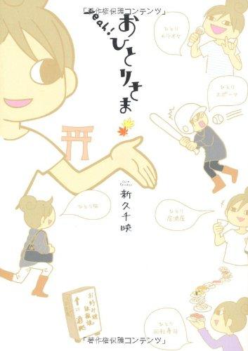 yeah! おひとりさま (アサヒコミックス) - 新久千映