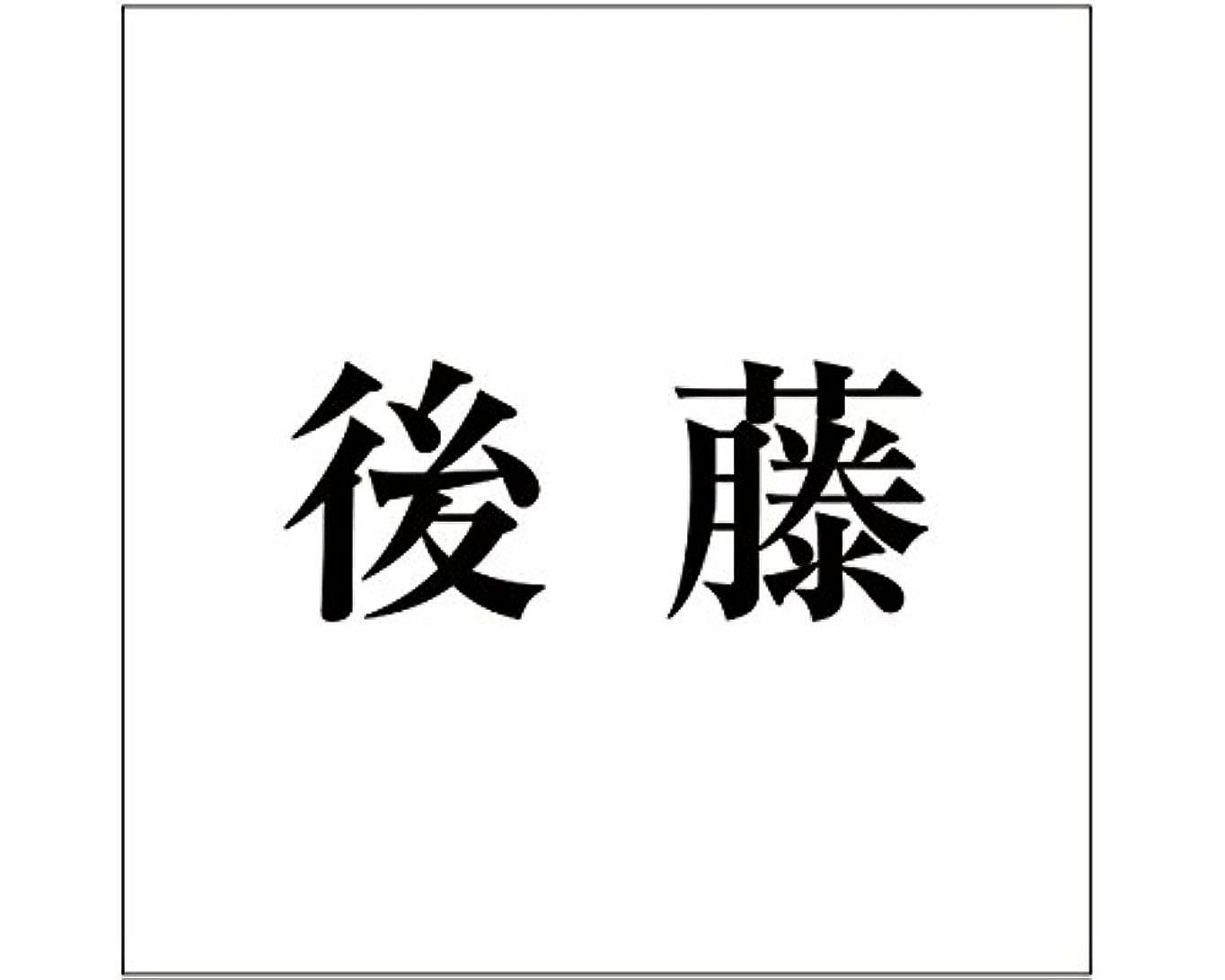 修復びっくりするフェザー切文字 カッティングシート 明朝文字 ????? 100×100mm表札板用 後藤 オーダーメイド 納期8営業日