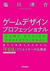 ゲームデザインプロフェッショナル ー 誰もが成果を生み出せる、『FGO』クリエイターの仕事術